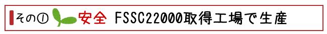 安全安心FSSC22000取得工場