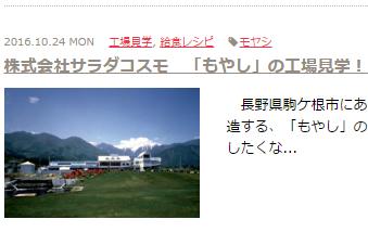 TOPsokuiku report 2