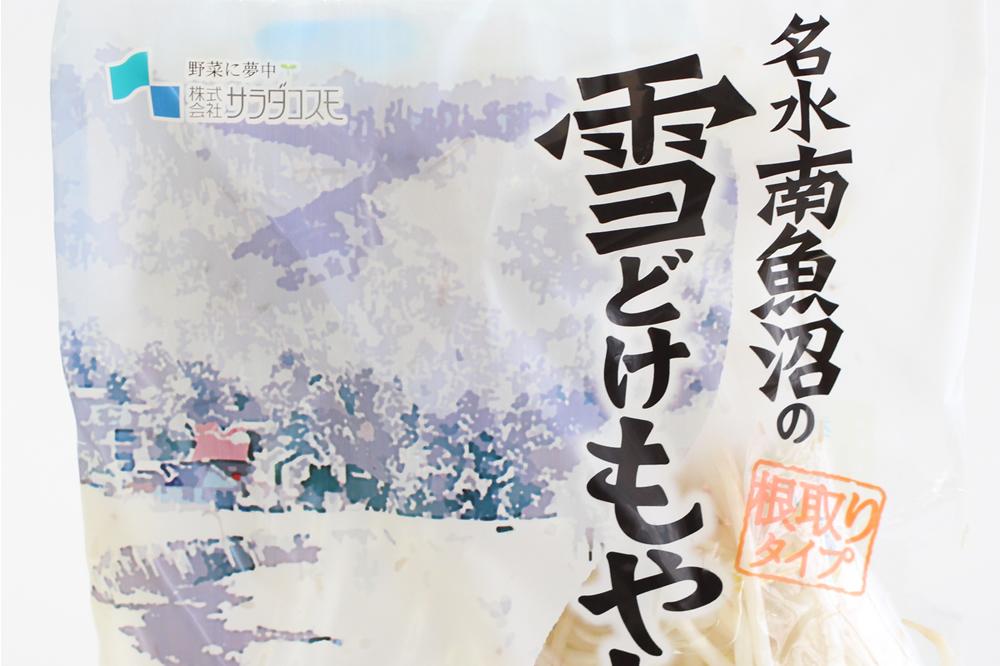 TOPyukidoki-moyasi-fuyu-pack