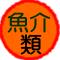 魚介類ロゴ