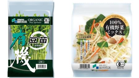 有機野菜 オーガニック